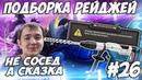 ЛЕНА ГОЛОВАЧ ПОДБОРКА РЕЙДЖЕЙ 26.0 ( НЕ СОСЕД, А СКАЗКА / DOTA 2 RAGE QUIT )