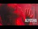 ALYOSHA - ГОРДА   Official Video