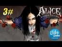 Alice Madness Returns Прохождение 3 (полная локализация)