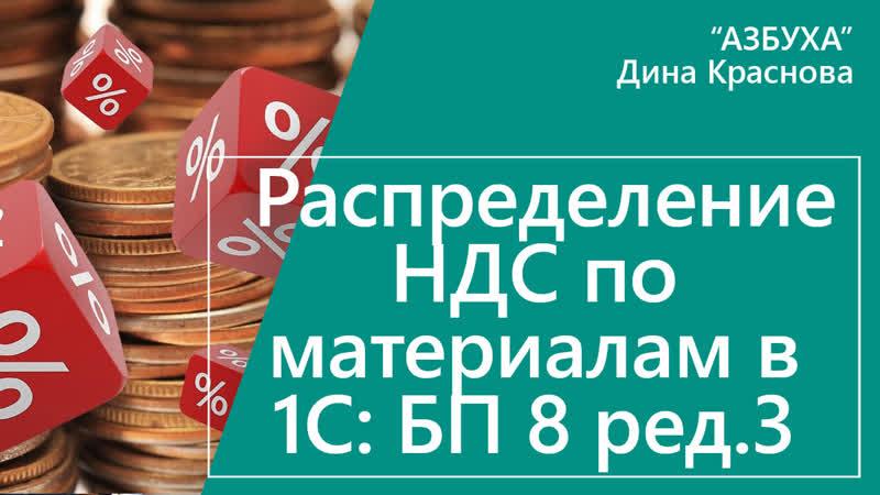Распределение НДС по материалам в 1С Бухгалтерия 8 ред. 3.0