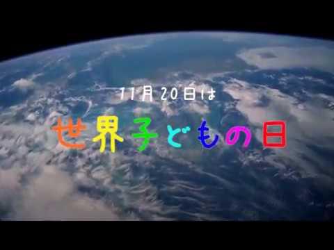 世界子どもの日:すべての子どもの声を聞こう日本ユニセフ協会