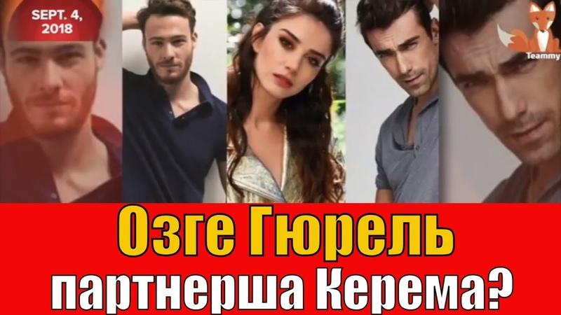 Озге Гюрель партнерша Керема Бурсина Teammy