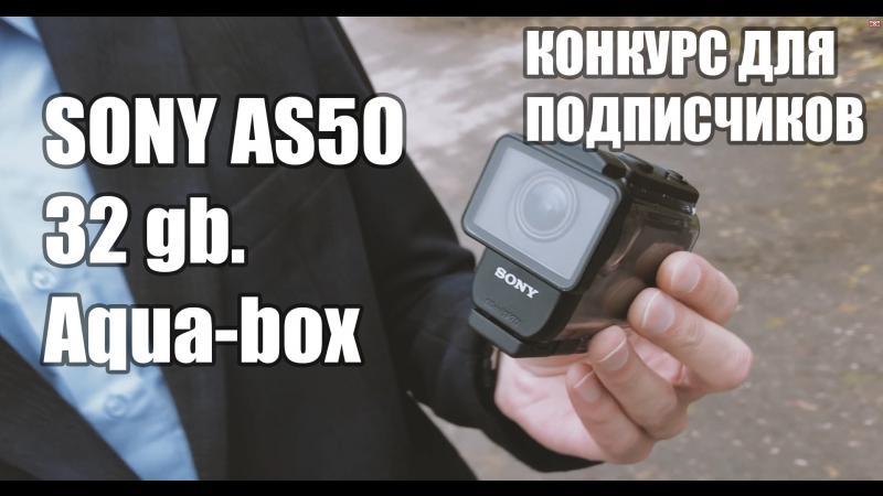 РАЗЫГРЫВАЮ КАМЕРУ SONY AS50 с АКВАБОКСОМ на 32 гб.