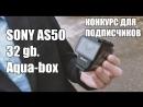 РАЗЫГРЫВАЮ КАМЕРУ SONY AS50 с АКВАБОКСОМ на 32 гб