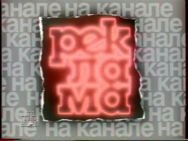 Рекламный блок НТВ (Lipton, Huggies, TDK) 1996 г.