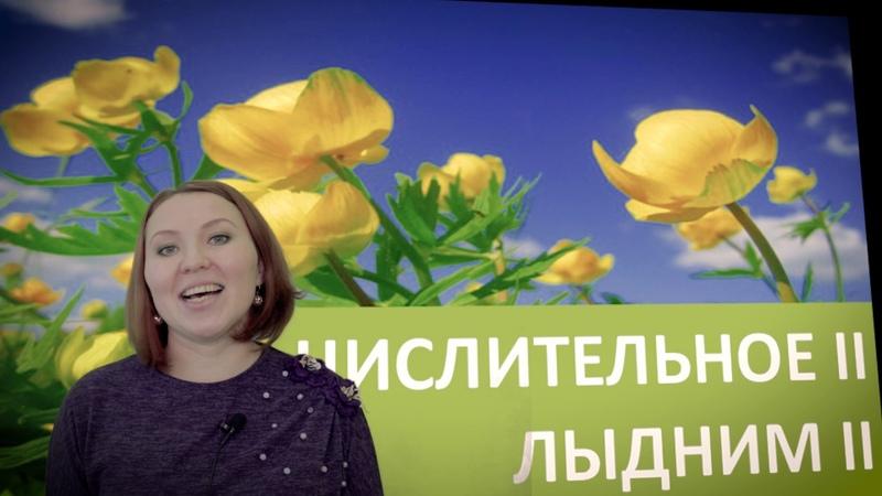 Видеоурок Порядковые числительные в Удмуртском языке - Урок 15
