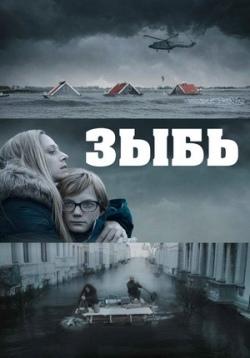 Зыбь ( сериал 2016 ) Als de dijken breken