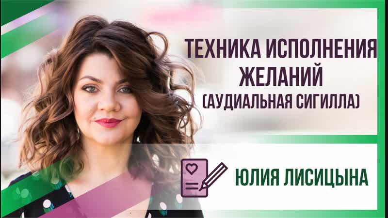 Юлия Лисицына Техника исполнения желаний аудиальная сигилла