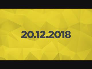 Игровые новости 20.12.2018