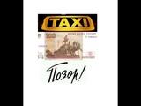 #Красноярск #Такси #Клиенты #100 рублей #Стремно