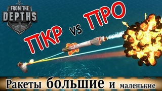 From the Depths: противокорабельные ракеты vs противоракетная оборона