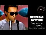 Вячеслав Бутусов - Девушка по городу (