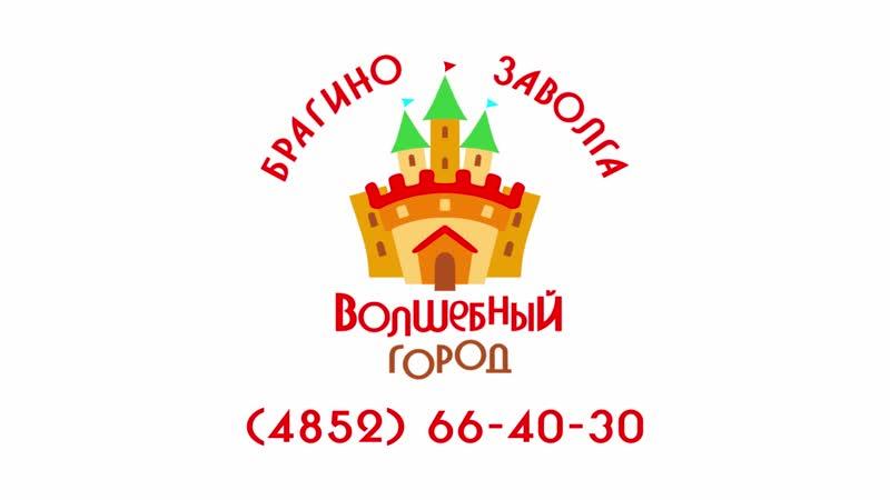 ЦРиТ Волшебный город реклама