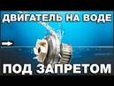 Двигатель внутреннего сгорания работает на воде. The internal combustion engine operates on water.
