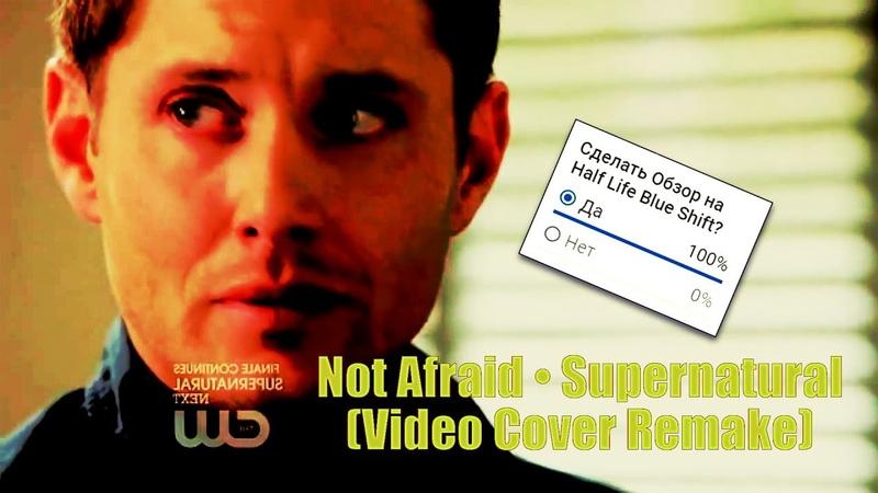 Я не Боюсь • Сверхъестественное (Video Cover Remake)