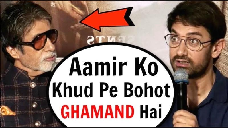 Thugs Of Hindostan Ke Trailer Launch Par Amitabh Bachchan Ne Li Aamir Khan Ki Class