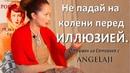 Не падай на Колени перед ИЛЛЮЗИЕЙ Сатсанг с Ангеладжи
