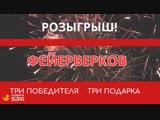 Новогодний розыгрыш фейерверков от Пиромагии и Строймаркета Молоток