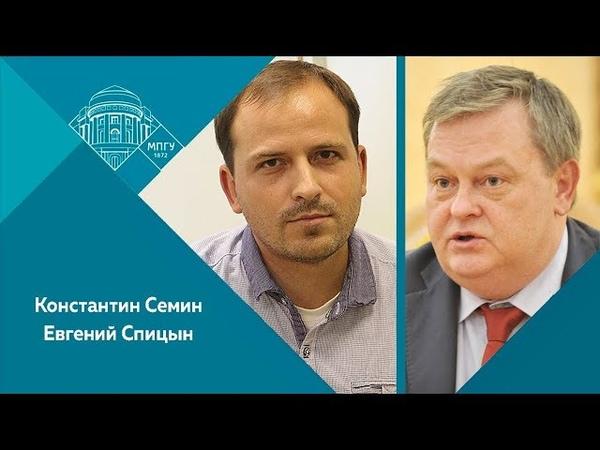 К.Семин и Е.Спицын на встрече со студентами и преподавателями Института истории и политики МПГУ