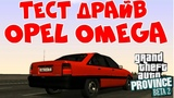 Test Drive Opel Omega A (Chevrolet Suprema)  MTA Province Beta 2