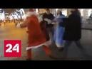 В Одессе два Деда Мороза подрались за место у елки - Россия 24