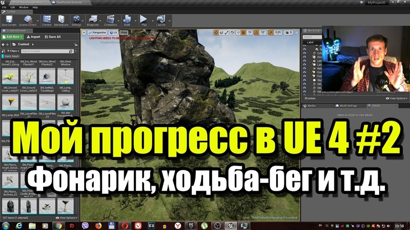 Мой прогресс в Unreal Engine 4 2. Фонарик, ходьба - бег и т.д.