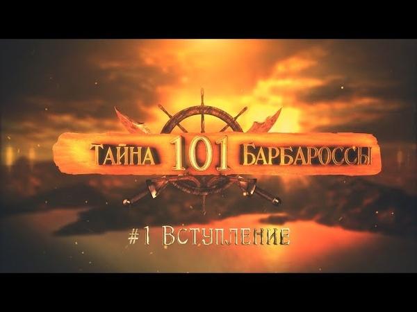 101 Тайна Барбароссы 1 - Вступление [Новая Исламская передача] » Freewka.com - Смотреть онлайн в хорощем качестве