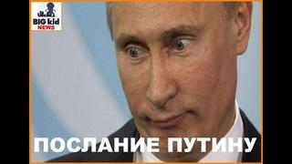 Самое лучшее послание Путину от россиянина