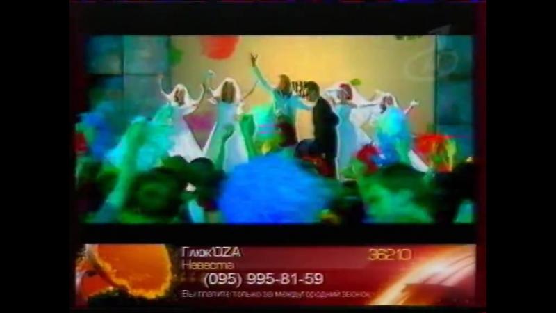 Глюк'oZa Глюкоза Невеста Хит парад Золотой граммофон август 2003 года