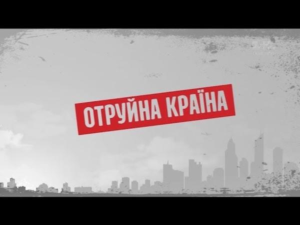 Отруйна країна - Секретні матеріали