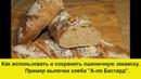 Как правильно хранить и использовать пшеничную закваску для хлеба.Дегустация багета .