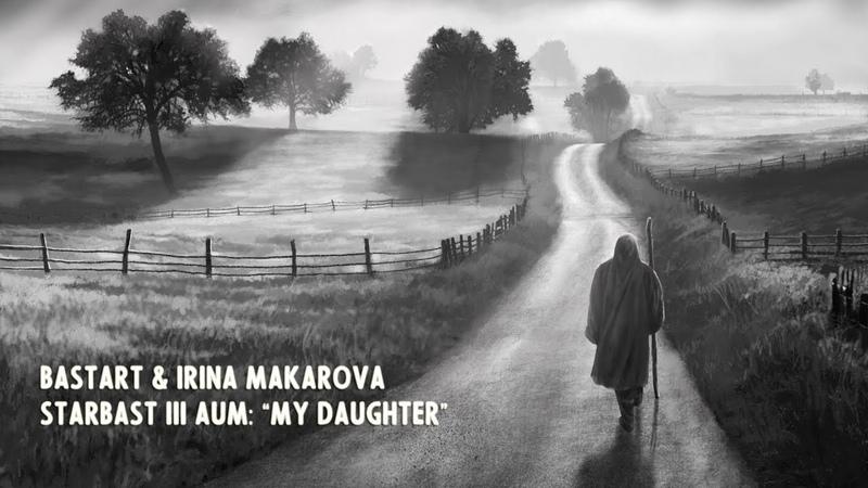 BastArt Irina Makarova StarBast III AUM My Daughter © 2018
