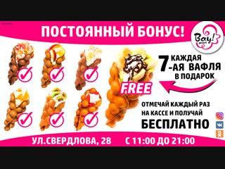 Вау десерт - Качканар