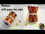 Disposable paper tea cup craft idea damaruBest out of waste disposal tea glass craftschool project