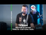 Чёрный Вторник Трибьют Сектор Газа - Туман (LIVE Авторадио, шоу Мурзилки Live, 29.11.18)
