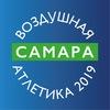 Воздушная Атлетика Самара - 2019
