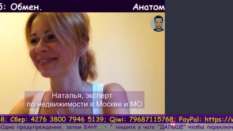 Анатомия недвижимости № 5 Обмен. . • ° недвижимость обмиен риэлтор Москва МО