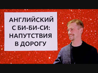 Английский язык на каждый день: напутствия в дорогу / Learn English with the BBC