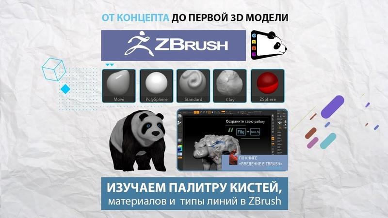 Урок 3. Изучаем палитру кистей, материалов и типы линий в ZBrush