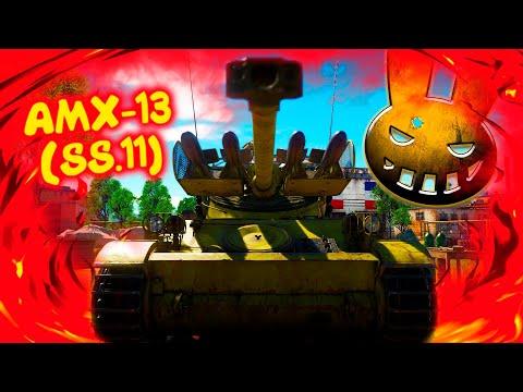 War Thunder Стрим 92 AMX 13 SS.11