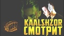 Kalashz0r смотрит клип Элджей 360°