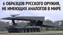«ТИРАДА-2С» ОСЛЕПИТЬ ПЕНТАГОН СТАЛО ПРОЩЕ новое оружие россии рэб ракета нудоль а 235 с-500 су-57
