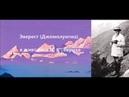 Эверест Джомолунгма в живописи Н. К. Рериха