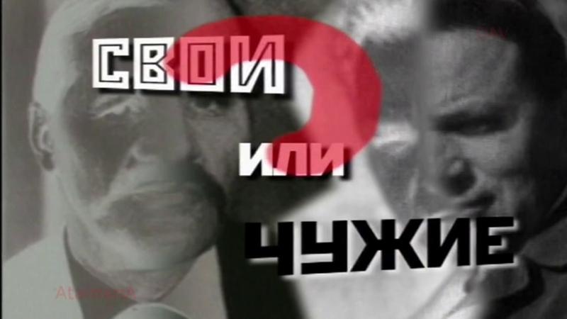 Шпионы и предатели - «Свои или чужие?» (Виталий Юрченко, Анатолий Максимов)