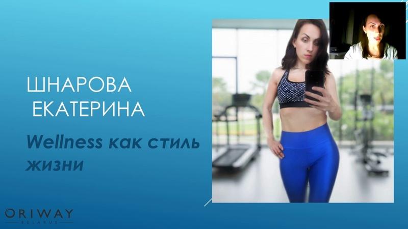 Екатерина Шнарова Wellness, как стиль жизни