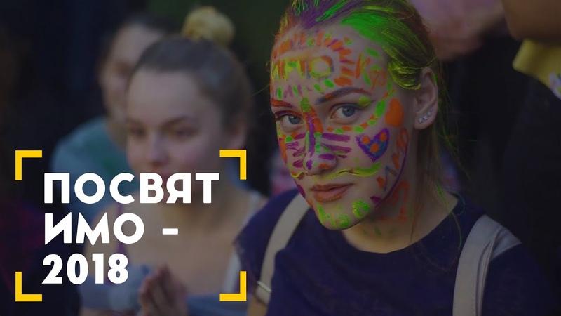 Посвящение в первокурсники ИМО - 2018