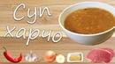 Суп Харчо. Как приготовить очень вкусный Харчо. Простой рецепт приготовления.