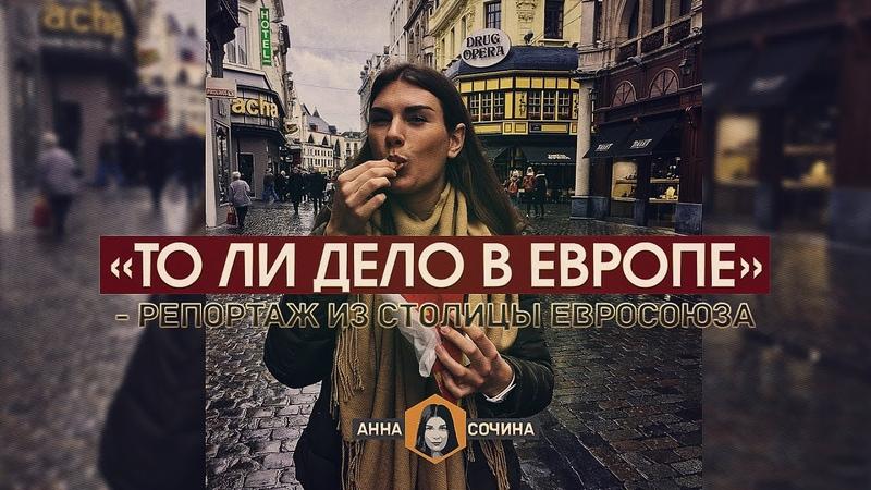 То ли дело в Европе - репортаж из столицы Евросоюза (Анна Сочина)