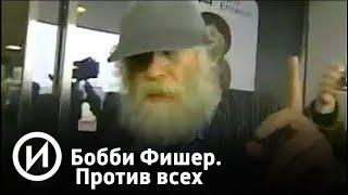 Бобби Фишер Против всех Телеканал История