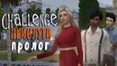 THE SIMS 4 Challenge ПРИСЛУГА ПРОЛОГ